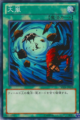 File:HeavyStorm-SD26-JP-C.png