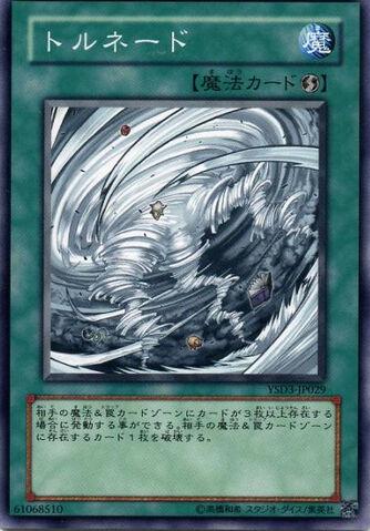 File:Tornado-YSD3-JP-C.jpg