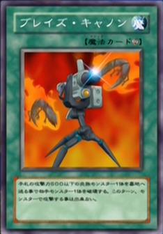 File:BlazeAccelerator-JP-Anime-GX-AA.png