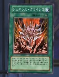 File:GenesisCrisis-JP-Anime-GX.png