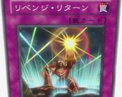 RevengeReturn-JP-Anime-5D-Closeup