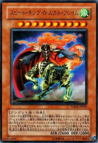 File:SupersonicSkullFlame-WB01-JP-UR.jpg