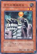 AncientGearCannon-EE04-JP-C