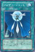 FeatherShot-EE04-JP-C