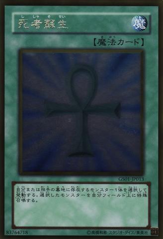File:MonsterReborn-GS01-JP-GUR.png