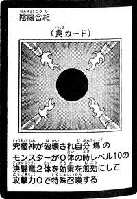 EnshrinedForcesofDuality-JP-Manga-5D