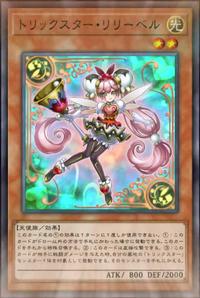 TrickstarLilybell-JP-Anime-VR