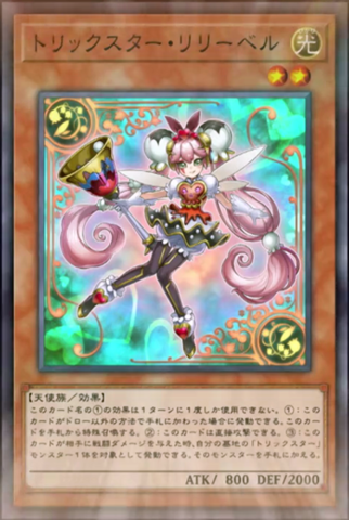 File:TrickstarLilybell-JP-Anime-VR.png