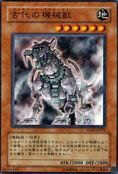 AncientGearBeast-SD10-JP-C