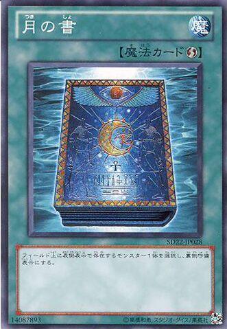 File:BookofMoon-SD22-JP-C.jpg