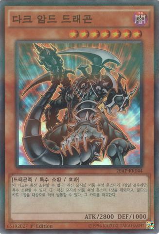 File:DarkArmedDragon-20AP-KR-SPR-1E.png