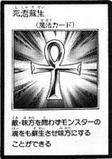 MonsterReborn-JP-Manga-R