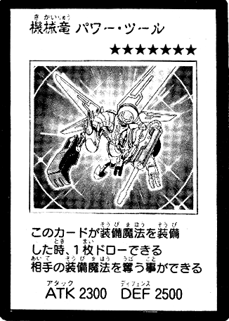 File:PowerToolMechaDragon-JP-Manga-5D.png
