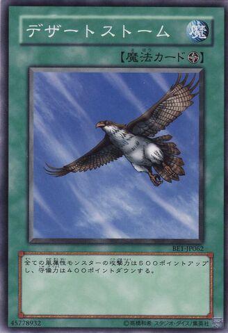 File:RisingAirCurrent-BE1-JP-C.jpg