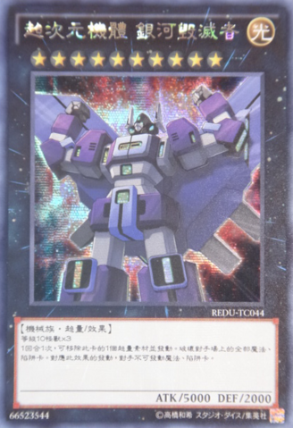 File:SuperdimensionalRobotGalaxyDestroyer-REDU-TC-ScR.png
