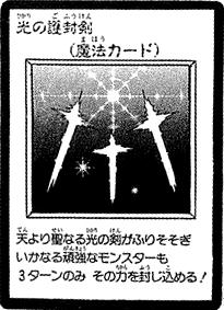 File:SwordsofRevealingLight-JP-Manga-DM-2.png