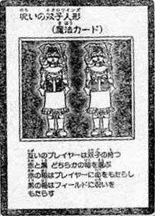 File:CursedTwinDolls-JP-Manga-MW.jpg