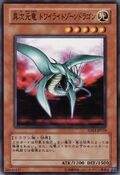 DifferentDimensionDragon-SD13-JP-C