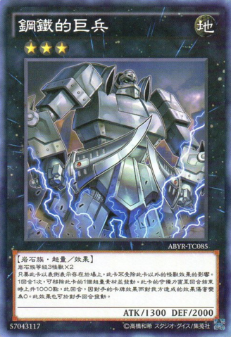 File:GiantSoldierofSteel-ABYR-TC-C.png