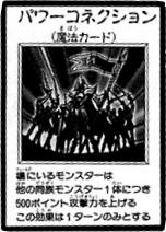 File:PowerConnection-JP-Manga-R.png