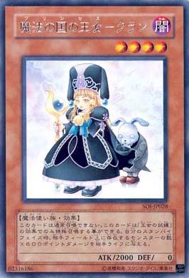 File:PrincessCurran-SOI-JP-R.jpg