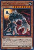 AncientGearGolemUltimatePound-VJMP-JP-UR