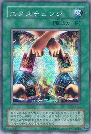 Exchange-G5-JP-ScR