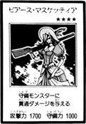 PierceMusketeer-JP-Manga-R