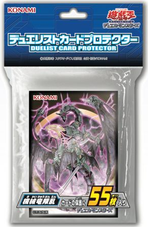File:Sleeve-Monster-AncientGearReactorDragon-JP.png