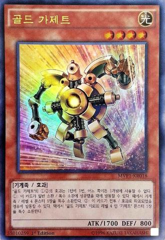 File:GoldGadget-MVP1-KR-UR-1E.png