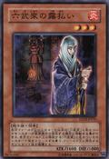 HandoftheSixSamurai-EXP2-JP-C