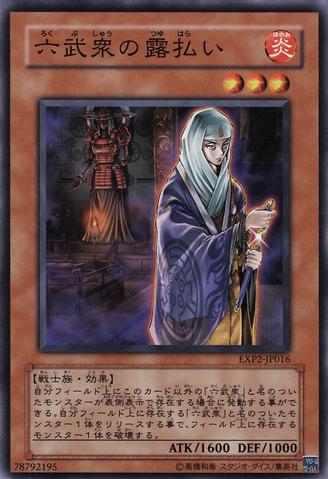 File:HandoftheSixSamurai-EXP2-JP-C.png