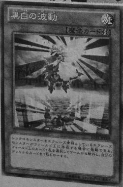 File:BlackandWhiteWave-JP-Manga-DZ.png