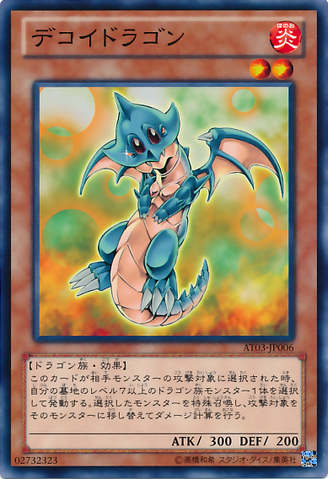 File:DecoyDragon-AT03-JP-C.png
