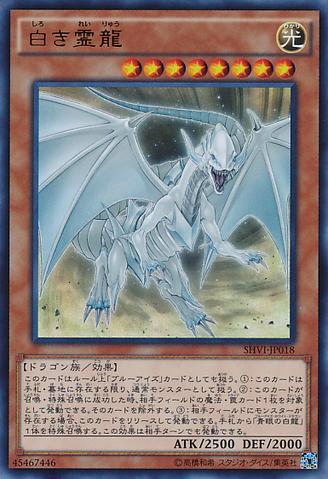 File:DragonSpiritofWhite-SHVI-JP-UR.png