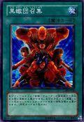MusteringoftheDarkScorpions-305-JP-C