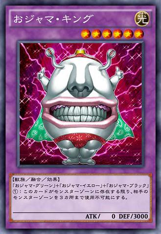 File:OjamaKing-JP-Anime-AV.png