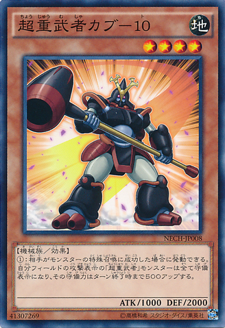 File:SuperheavySamuraiKabuto-NECH-JP-C.png