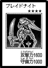 File:BladeKnight-JP-Manga-DM.png