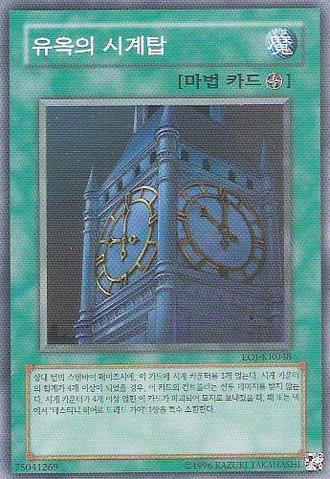 File:ClockTowerPrison-EOJ-KR-SR-UE.png