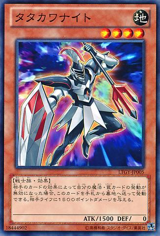 File:TatakawaKnight-LTGY-JP-C.png