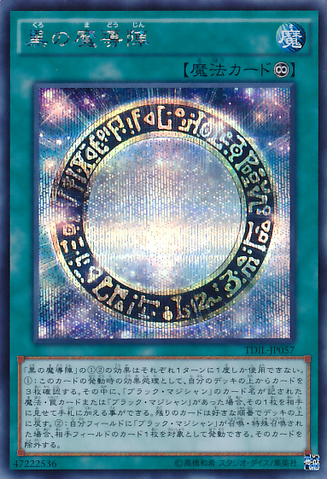 File:DarkMagicalCircle-TDIL-JP-ScR.png