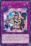 GuardGo-NECH-JP-C