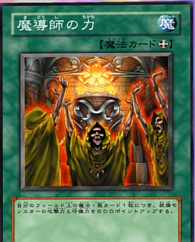 File:MagePower-JP-Anime-MOV.png