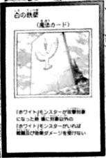 File:WhiteBarrier-JP-Manga-AV.png