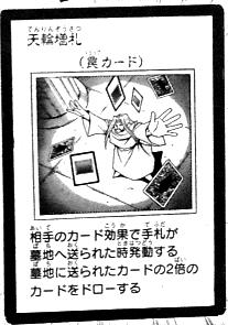 File:CelestialWindfall-JP-Manga-5D.png