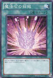 MagicalStoneExcavation-SD22-JP-C