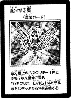File:TranscendentWings-JP-Manga-GX.png