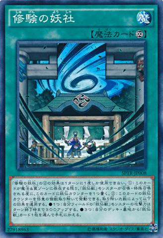 File:YosenTrainingGrounds-SPTR-JP-C.png