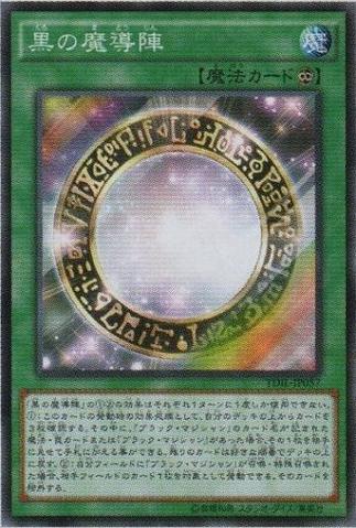 File:DarkMagicalCircle-TDIL-JP-OP.png